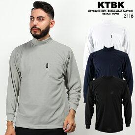 作業服 寿ニット 長袖ハイネックTシャツ ポケット付 2116 メンズ オールシーズン用 作業着 ワークユニフォーム 吸汗速乾 M〜3L