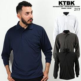 作業服 寿ニット 長袖ポロシャツ ポケット付 2117 メンズ オールシーズン用 作業着 ワークユニフォーム 吸汗速乾 M〜3L