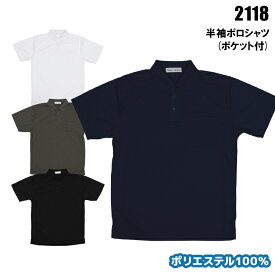 作業服 寿ニット 半袖ポロシャツ ポケット付 2118 メンズ オールシーズン用 作業着 ワークユニフォーム 吸汗速乾 M〜3L