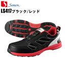 シモン 安全靴LS417 スリップオンタイプsimon安全靴 / 安全靴 スニーカー / 作業用安全靴 安全スニーカー