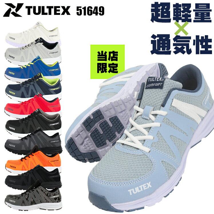 アイトス 安全靴 スニーカー AZ-51649作業靴 AITOZ セーフティーシューズ ローカット 紐タイプ
