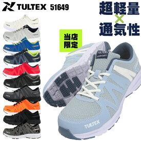 安全靴 アイトス タルテックス 軽作業靴 安全スニーカー AZ-51649 ローカット 紐 メンズ レディース 作業靴 軽量 22.5cm〜28cm