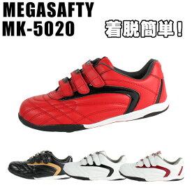 安全靴 メガセーフティー 安全スニーカー MK-5020 ローカット マジック メンズ 作業靴 24.5cm〜28cm