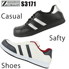 安全靴 自重堂 Z-DRAGON 安全スニーカー S3171 ローカット 紐 メンズ レディース 作業靴 22cm〜30cm