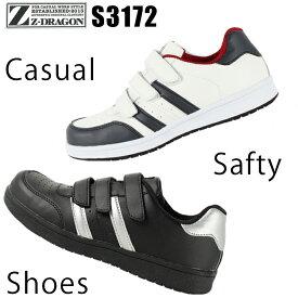 安全靴 自重堂 Z-DRAGON 安全スニーカー S3172 ローカット マジック メンズ レディース 作業靴 22cm〜30cm