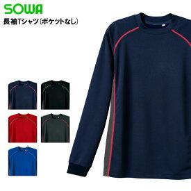 作業服・作業着・ワークユニフォーム長袖Tシャツ 桑和 SOWA 50132ポリエステル100%メンズ
