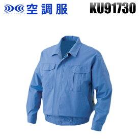 空調服 KU91730 作業服 作業着 空調ブルゾン 長袖ブルゾン 綿難燃空調服(単品)メンズ 春夏用 綿100% 全1色 M-5L