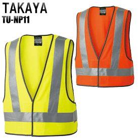 作業服 安全服 タカヤ 高視認性安全ベスト TU-NP11 メンズ 秋冬用 作業着 セーフティ F〜XL