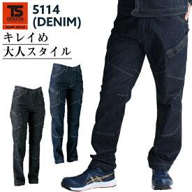 作業服 作業ズボン TS-DESIGN デニムカーゴパンツ 5114 メンズ オールシーズン用 作業着 上下セットUP対応 (単品) S〜6L
