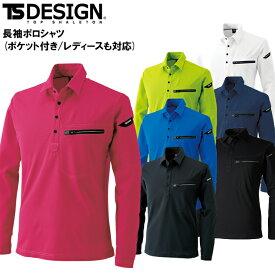 作業服・作業着・ワークユニフォーム長袖ポロシャツ 藤和 TS-DESIGN 81305男女兼用