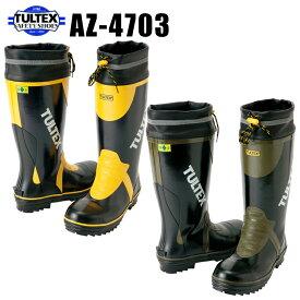 アイトス タルテックス 安全靴 安全長靴(先芯あり)AZ-4703作業靴 AITOZ TULTEX 安全ゴム長靴(糸入り) 作業用長靴
