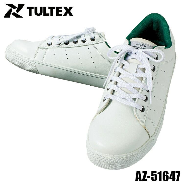 アイトス 安全靴 スニーカー AZ-51647作業靴 AITOZ タルテックス(TULTEX) ローカット 紐タイプ