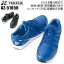 アイトス タルテックス AITOZ TULTEX 安全靴 AZ-51658 スニーカー ローカット 紐タイプ 耐油 耐滑 静電 撥水 JSAA規格 B種全3色 22cm-30cm