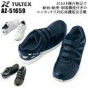 アイトス タルテックス AITOZ TULTEX 安全靴 AZ-51659 スニーカー ローカット マジック 耐油 耐滑 静電 撥水 JSAA規格 B種全3色 22cm-30cm