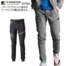 メンズ 作業服 ズボン・パンツ 作業ズボン アイズフロンティア ジョガーパンツ 5373J オールシーズン用 作業着 SS-5L