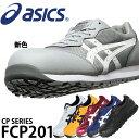 【送料無料】安全靴 作業靴アシックス 安全スニーカー ウィンジョブ FCP201 ローカット 紐 メンズ レディース耐油性 J…