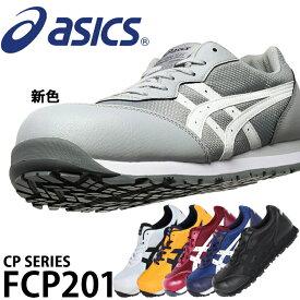 【送料無料】安全靴 アシックス ウィンジョブ FCP201 ローカット 紐 メンズ レディース耐油性 JSAA規格A種21.5cm-30cm