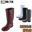 ジーデージャパン 安全靴 安全長靴(先芯あり)RB-718作業靴 GD JAPAN 作業用長靴