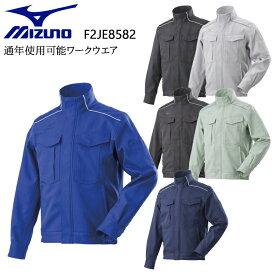 メンズ 作業服 ジャケット ミズノ 長袖ジャケット F2JE8582 オールシーズン用 作業着 帯電防止S- 4XL-8