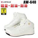 安全靴 AIRWALK 安全スニーカー AW-640 ハイカット 紐 メンズ 作業靴 JSAA規格B種 25cm〜28cm