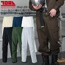 寅壱 カーゴパンツ 3942-219 メンズ オールシーズン用作業服 作業着 作業ズボン 綿100% デニム W73〜120