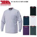 作業服・作業着・ワークユニフォームキーネックシャツ 寅壱 TORAICHI 5959-654ポリエステル100%メンズ