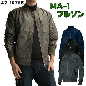 防寒着 作業服 アイトス MA-1ブルゾン AZ-10758 メンズ 秋冬用 作業着 迷彩 S〜4L