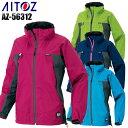 作業服・作業着・レインウェア 秋冬用 全天候型ジャケット アイトス AITOZ az-56312ナイロン100%レディース