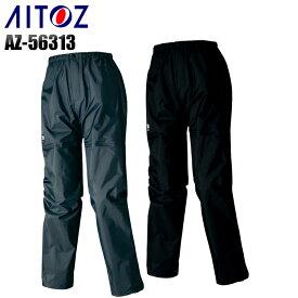 作業服・作業着・防寒着秋冬用 全天候型パンツ アイトス AITOZ az-56313ナイロン100%レディース