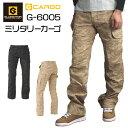 作業服 作業ズボン コーコス GLADIATOR カーゴパンツ G-6005 メンズ オールシーズン用 作業着 M〜4L