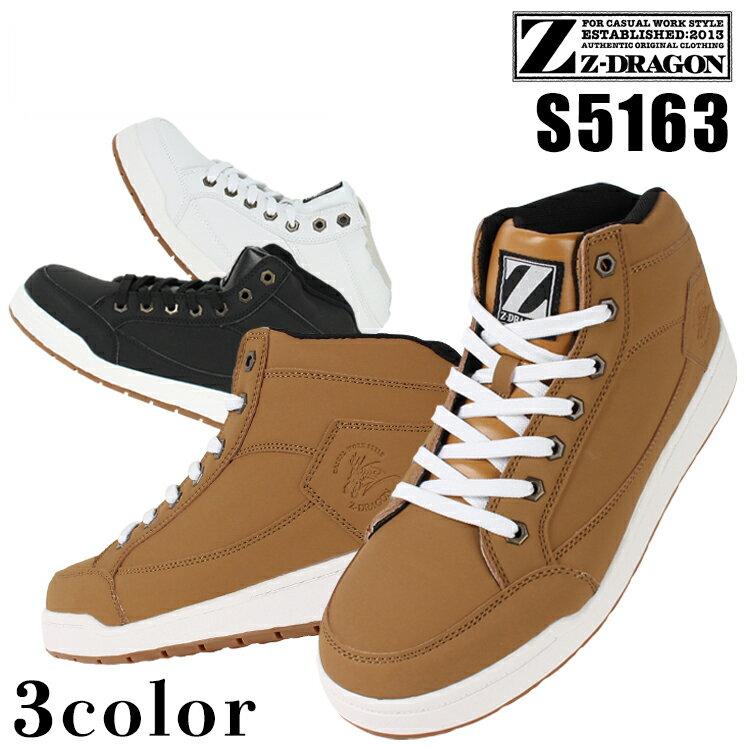 自重堂 安全靴 スニーカー S5163作業靴 Jichodo Z-DRAGON(ジードラゴン) ミドルカット 紐タイプ JSAA規格B種