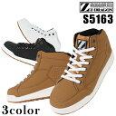 安全靴 自重堂 Z-DRAGON 安全スニーカー S5163 ミドルカット 紐 メンズ 作業靴 JSAA規格B種 25cm〜28cm