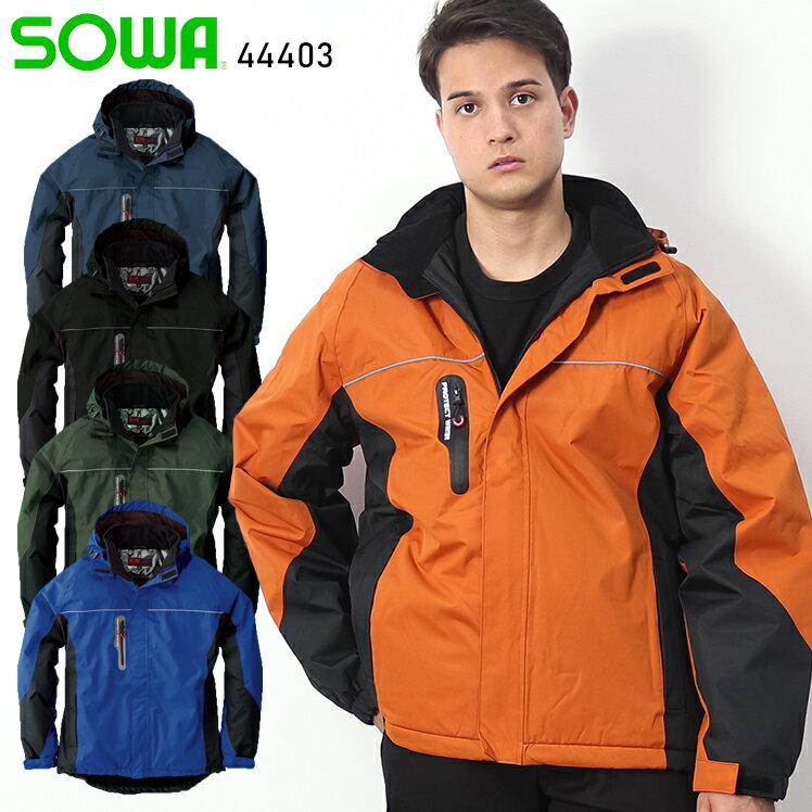 作業服 作業着 防寒着秋冬 用 防水防寒ブルゾン桑和 SOWA 44403ポリエステル100%(裏PVCコーティング)メンズ