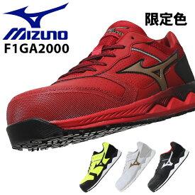 ミズノ 安全靴 オールマイティ HW11L F1GA2000 ローカット 紐 メンズ 24.5cm〜29cm 新作