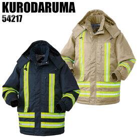 防寒着 作業服 クロダルマ 防寒コート 54217 メンズ 秋冬用 作業着 S〜7L