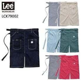 作業服 作業着 ワークユニフォームウエストエプロン Lee workwear lck79002男女兼用