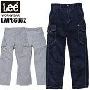 作業服 作業ズボン Lee workwear カーゴパンツ LWP66002 メンズ オールシーズン用 作業着 S〜XXL