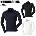作業服・作業着・ワークユニフォーム長袖ポロシャツ クロダルマ KURODARUMA 25452メンズ