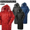 作業服・作業着・ワークユニフォームレインロングコート クロダルマ KURODARUMA 47411メンズ