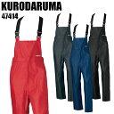 作業服・作業着・ワークユニフォームレインサロペット クロダルマ KURODARUMA 47414メンズ