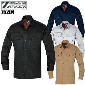 作業服 自重堂 Z-DRAGON 長袖シャツ 75204 メンズ レディース 春夏用 作業着 単品(上下セットUP対応) SS〜5L
