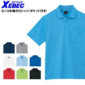 作業服・作業着・ワークユニフォームカノコ半袖ポロシャツ ジーベック XEBEC 6020ポリエステル55%メンズ