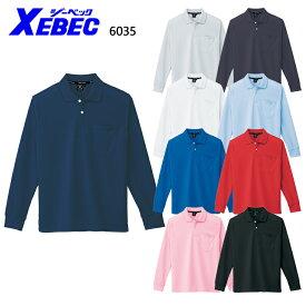 作業服・作業着・ワークユニフォーム長袖ポロシャツ ジーベック XEBEC 6035ポリエステル100%メンズ
