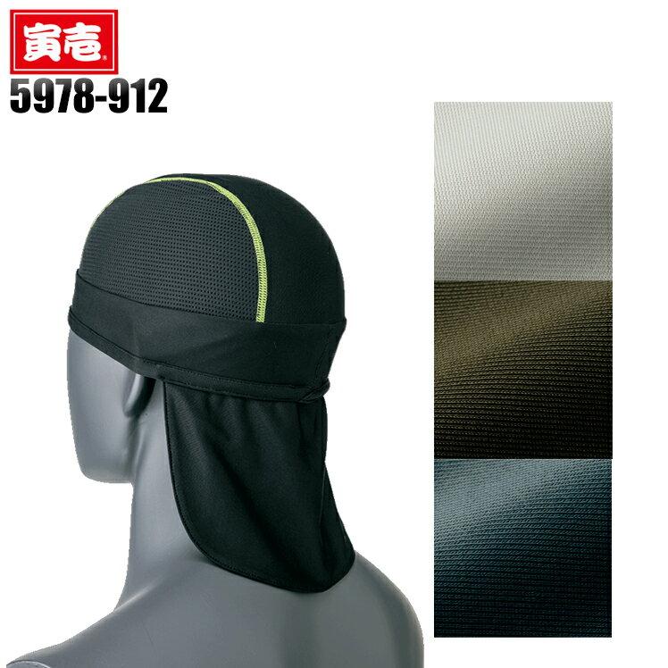 作業服・作業着・ワークユニフォームヘルメットインナー 寅壱 TORAICHI 5978-912メンズ