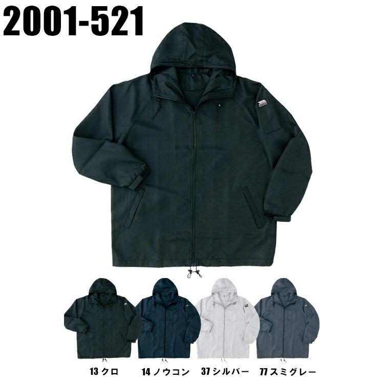 鳶服用トビヤッケ ジャケット 寅壱2001-521