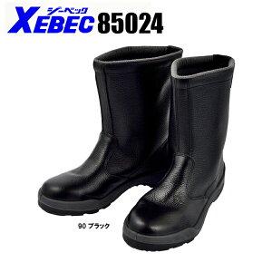 ジーベック 作業用 安全靴 長靴85024 半長靴XEBEC安全靴 / 安全靴 / 作業用安全靴