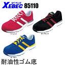 ジーベック 安全靴85110XEBEC安全靴 / 安全靴 スニーカー / 作業用安全靴 安全スニーカー