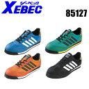 ジーベック 安全靴85127XEBEC安全靴 / 安全靴 スニーカー / 作業用安全靴 安全スニーカー
