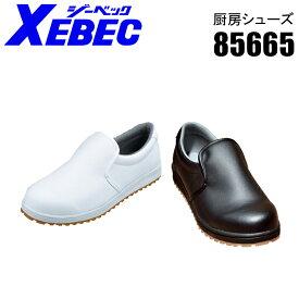 ジーベック(XEBEC) 作業靴(先芯なし)85665ローカット 紐なし