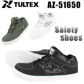 アイトス 安全靴 スニーカー AZ-51650作業靴 AITOZ ミドルカット 紐タイプ